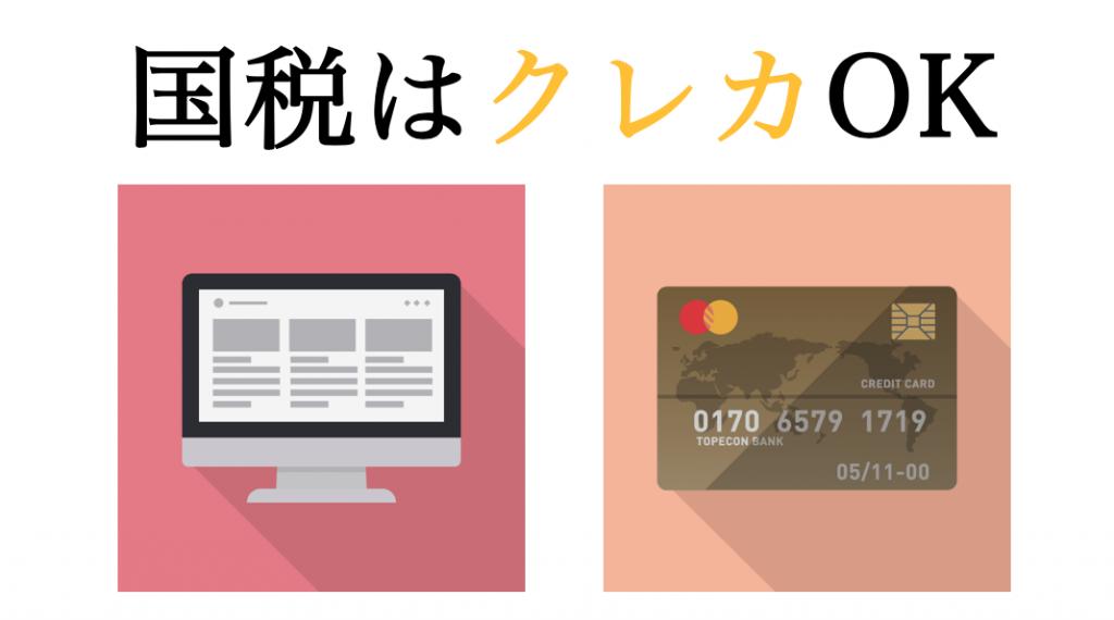 税 クレジット カード 法人